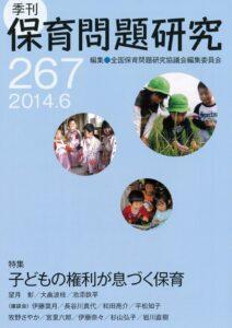 季刊267号
