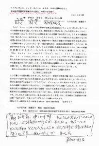 七夕会代表よりお手紙