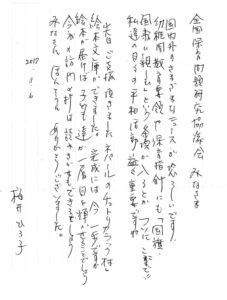 桜井さん手紙